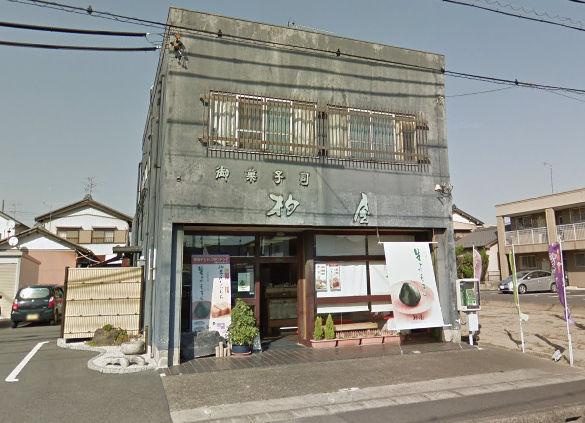 柏屋Google Map店舗画像