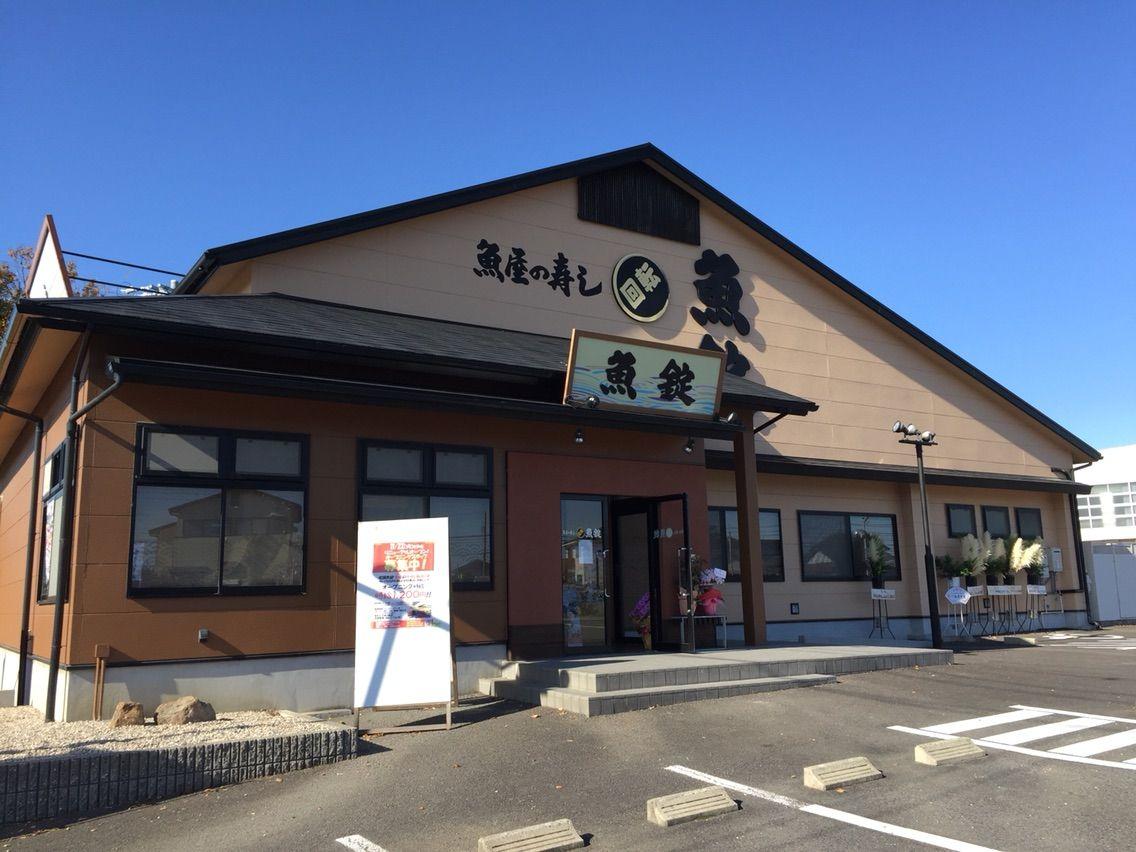 魚屋の寿し 【回転寿司】 『魚錠 江南店』