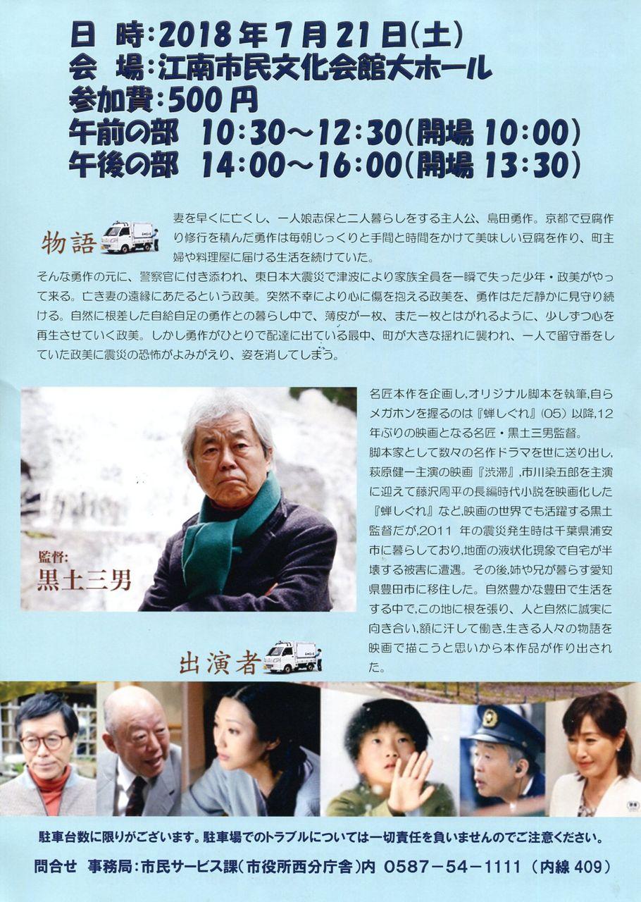 第25回江南ふれ愛映画会『星めぐりの町』