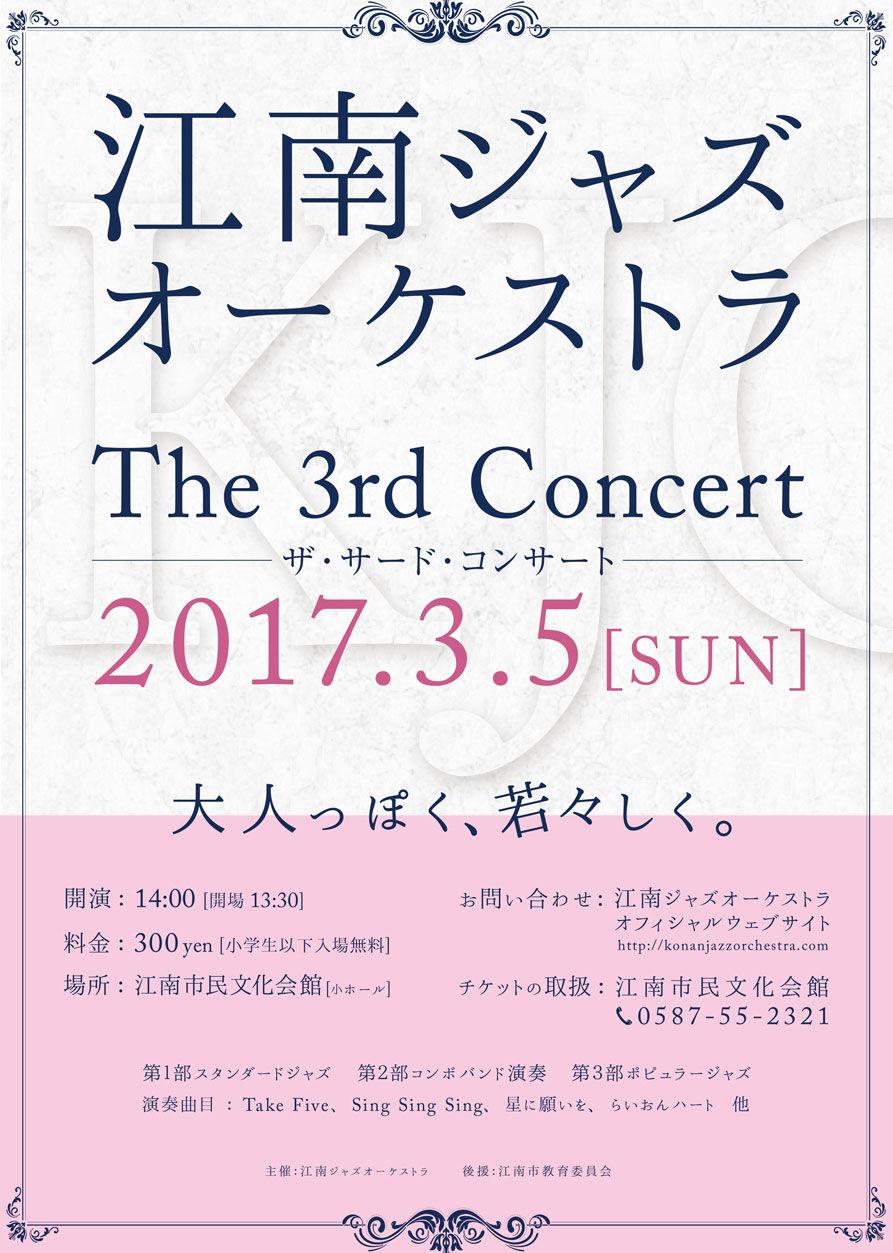 『江南ジャズオーケストラ The 3rd Concert ~大人っぽく、若々しく。~』