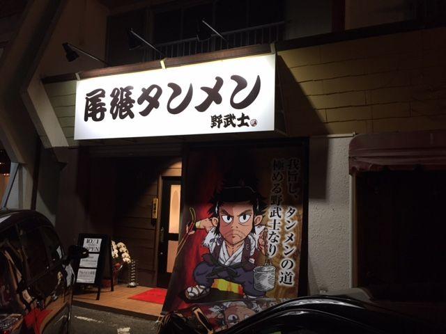 尾張タンメン野武士3