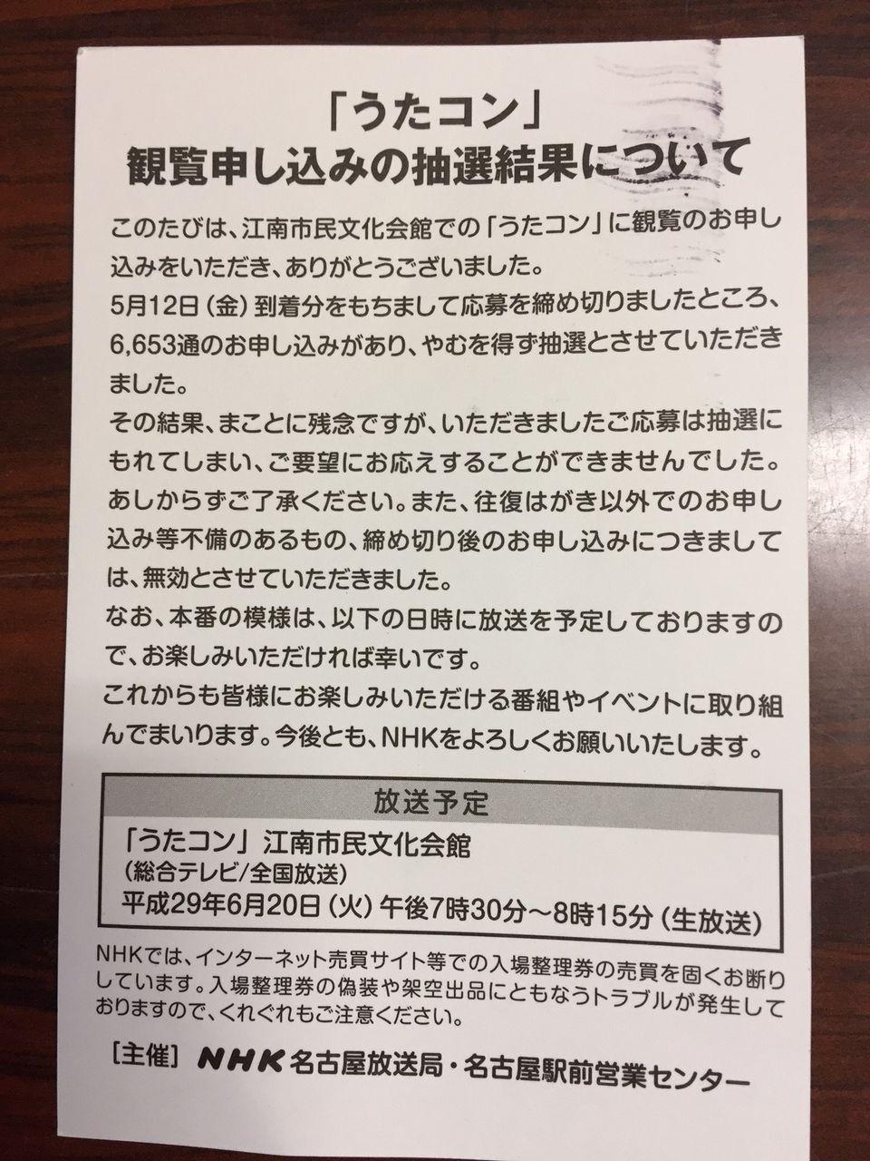 しえなん、NHK「うたコン」観覧申込抽選に外れる