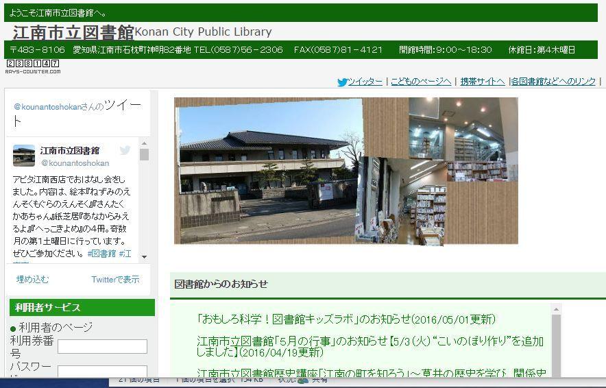 江南市立図書館ホームページ