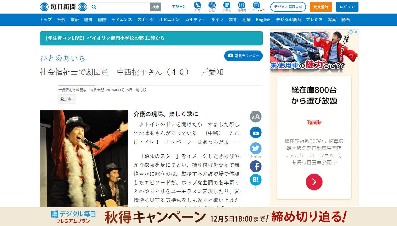 『ひと@あいち 社会福祉士で劇団員 中西桃子さん(40)/愛知』