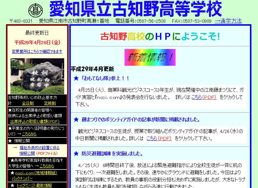 古知野高校HP