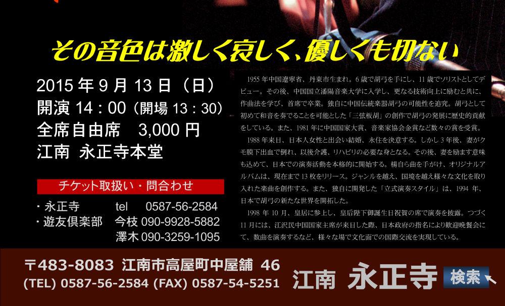 楊興新 胡弓コンサート