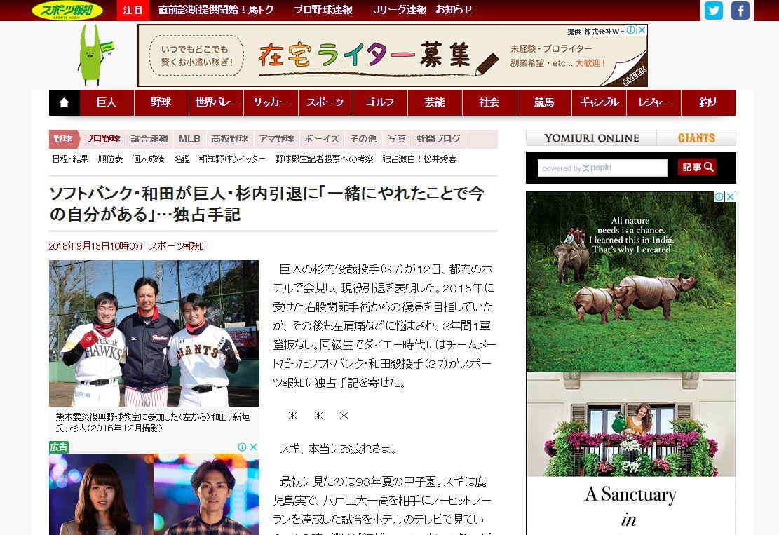 巨人の杉内俊哉投手引退についてソフトバンクの和田毅投手がスポーツ報知に独占手記!