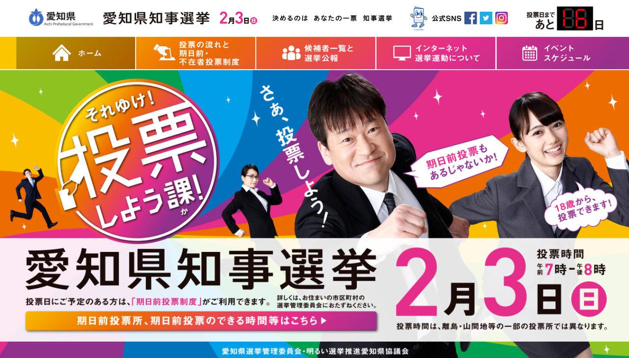 第19回愛知県知事選挙の特設ホームページ