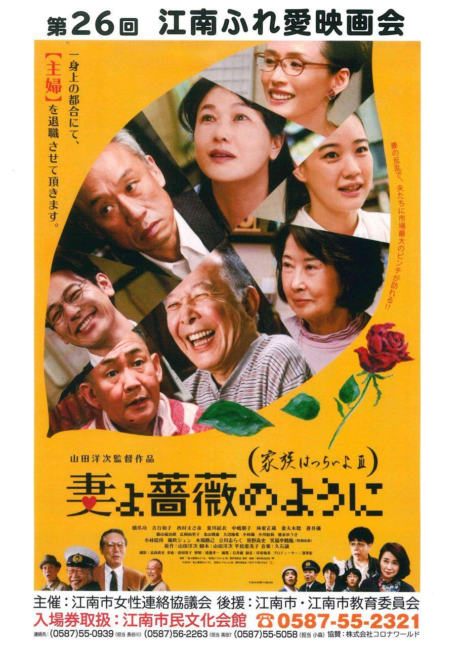 『妻よ薔薇のように 家族はつらいよIII』第26回江南ふれ愛映画会