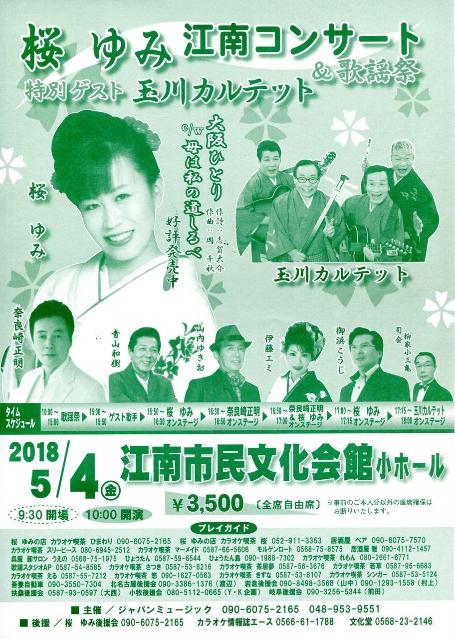 桜ゆみ 江南コンサート&歌謡祭 特別ゲスト 玉川カルテット