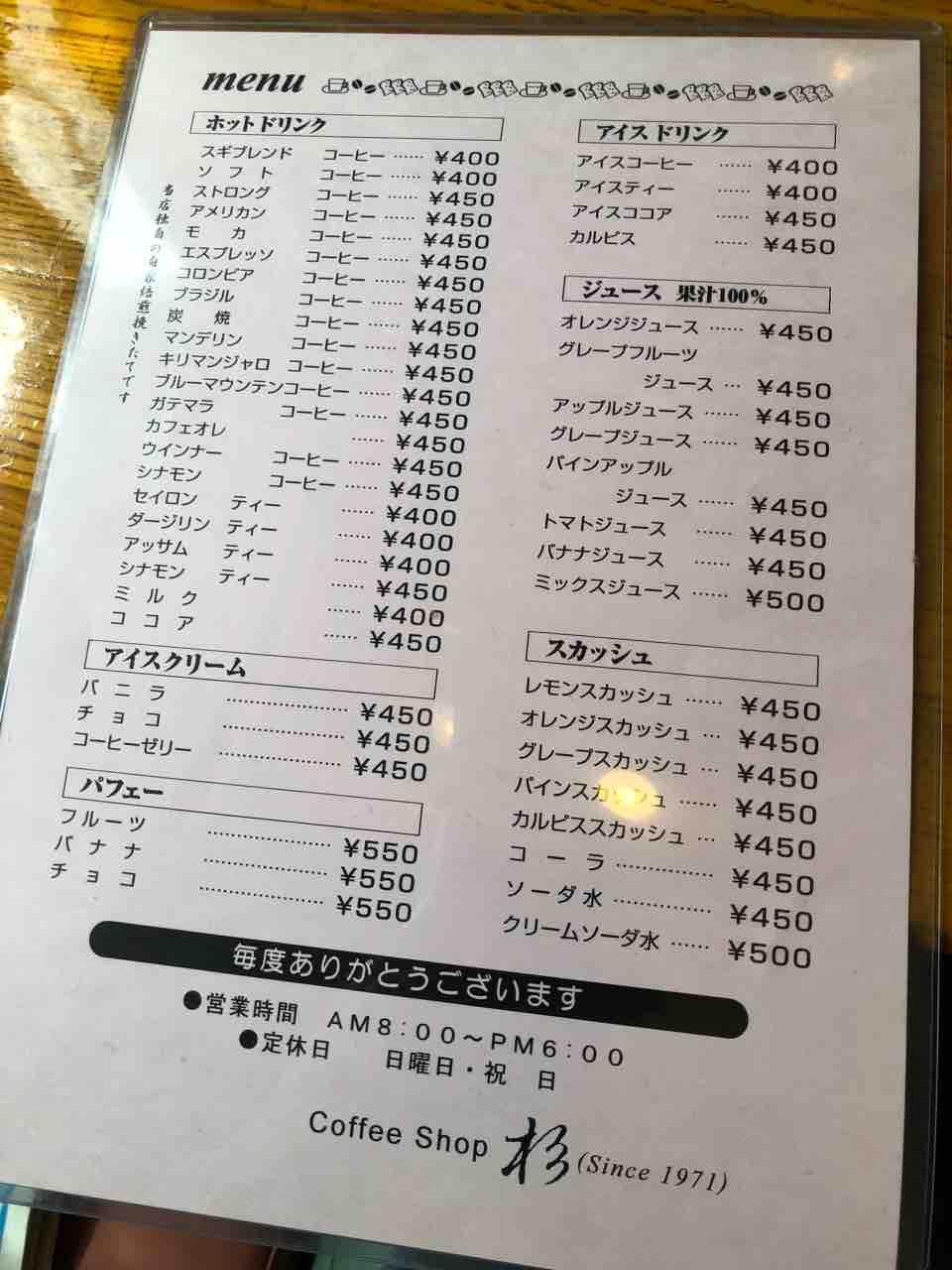 『Coffee Shop 杉』メニュー