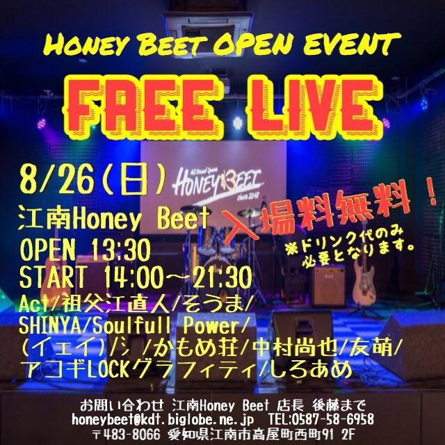 Honey Beet(ハニービート)オープン記念「FREE LIVE」