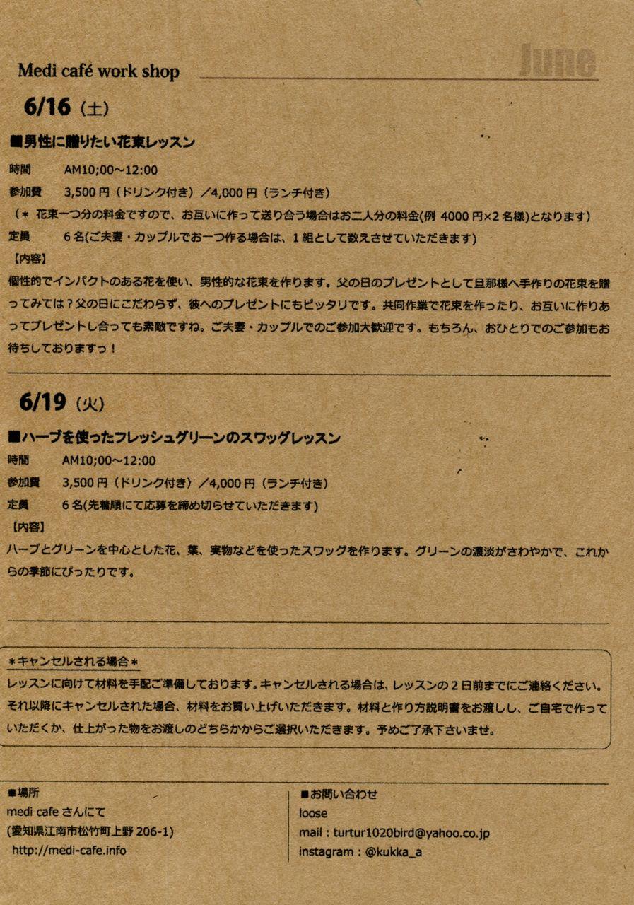 「メディカフェ ワークショップ」6月の予定