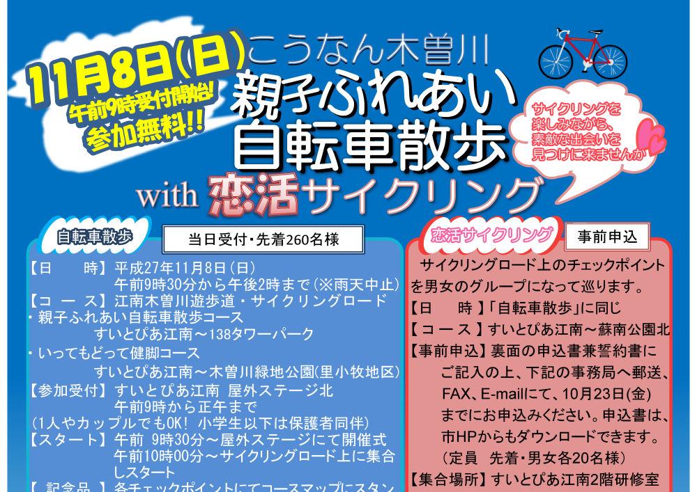 恋活サイクリング【11/8(日)】