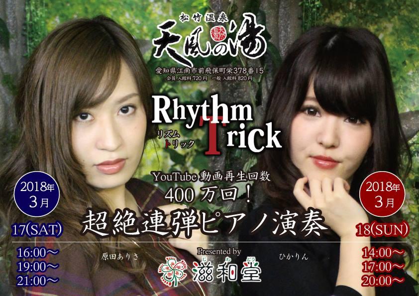 超絶連弾ピアノユニット「RhythmTrick(リズムトリック)」松竹温泉 天風の湯