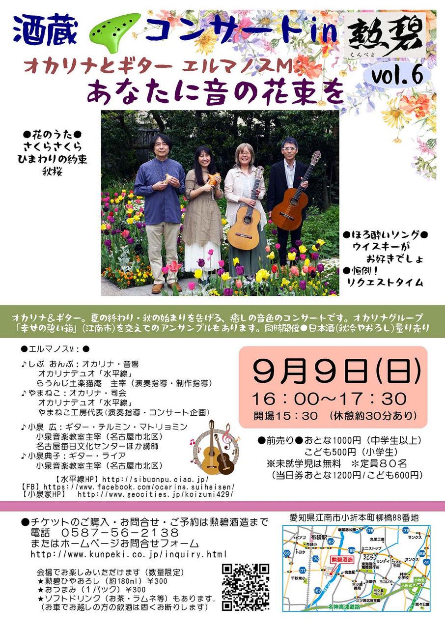 第6回酒蔵コンサート in 勳碧 vol.6