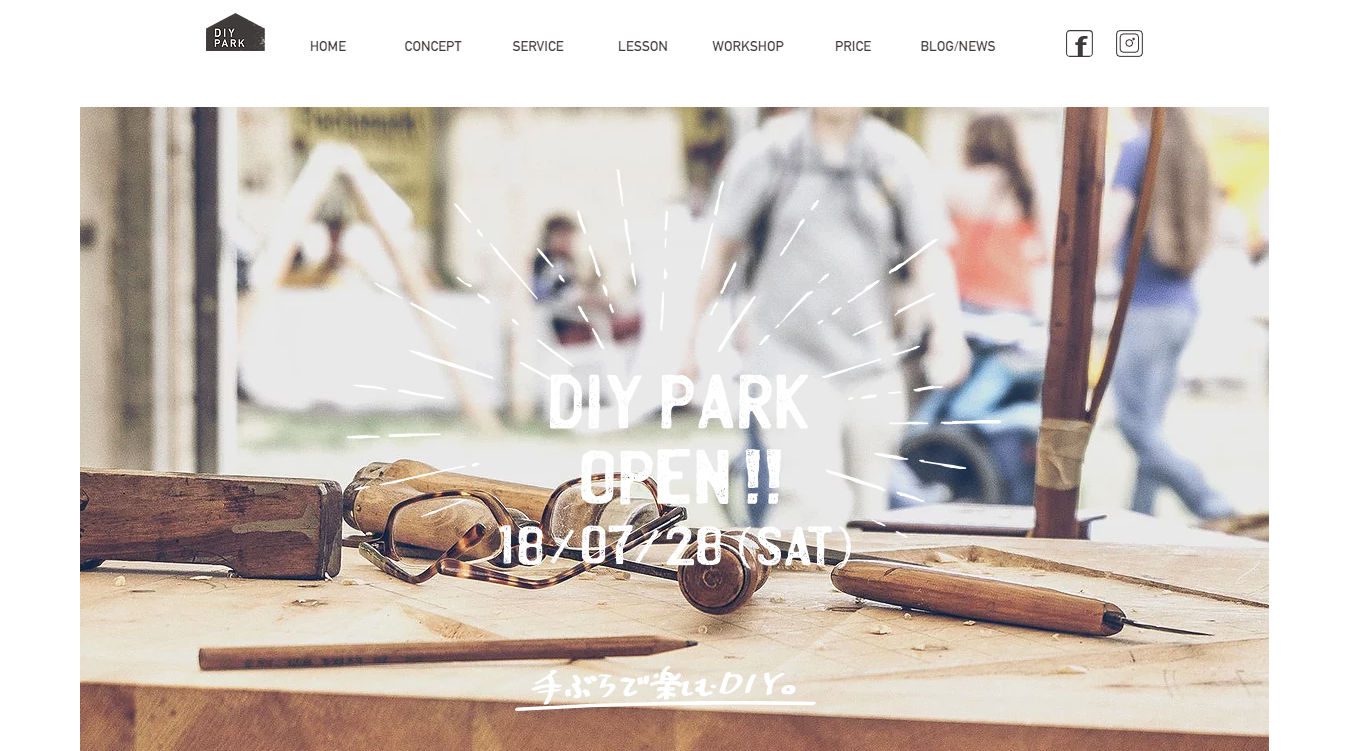 『DIY PARK』HP