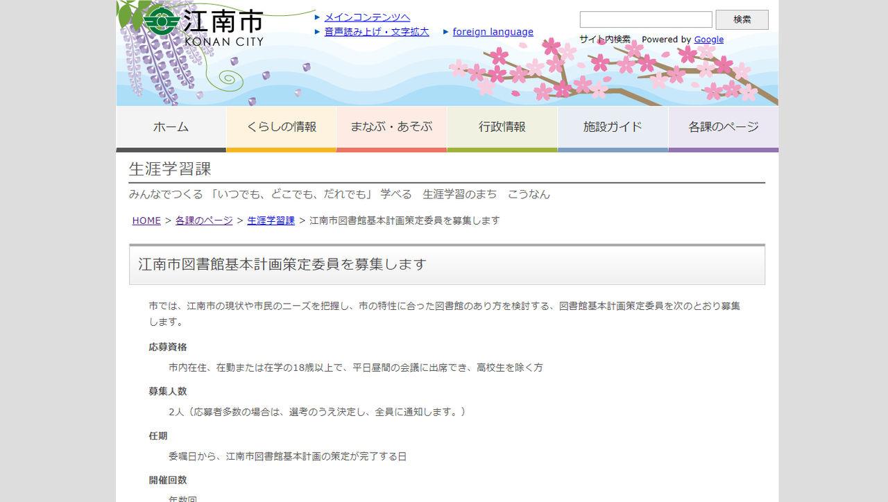 江南市図書館基本計画策定委員