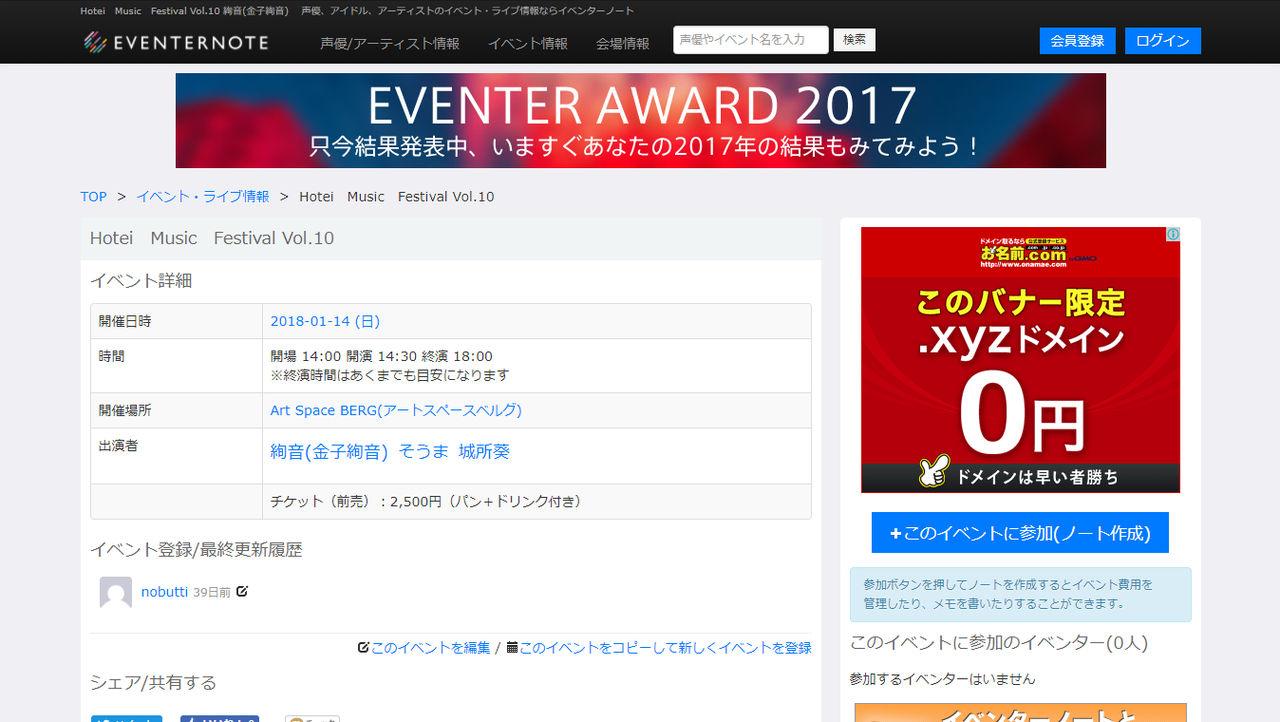 Hotei Music Festival Vol.10