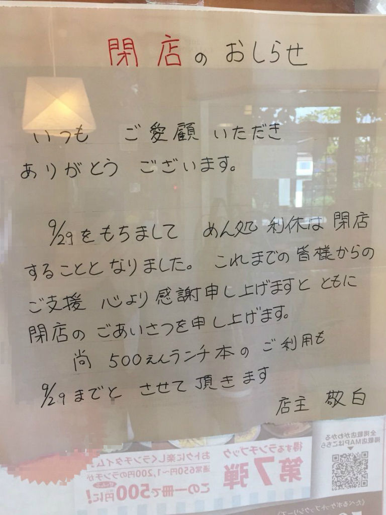 『めん処 利休』9/29をもって閉店