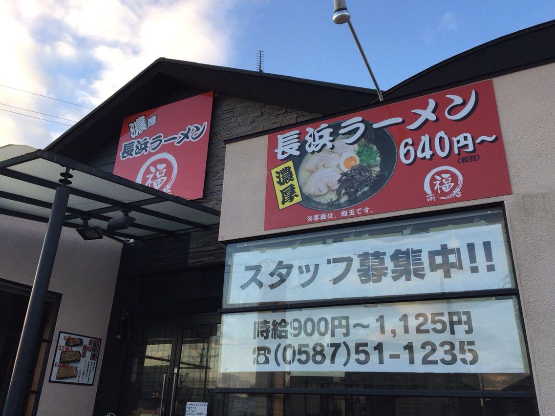 『長浜ラーメン福商店』が、明日12/7オープンだって!下町の空は11月末で閉店していたらしいです!