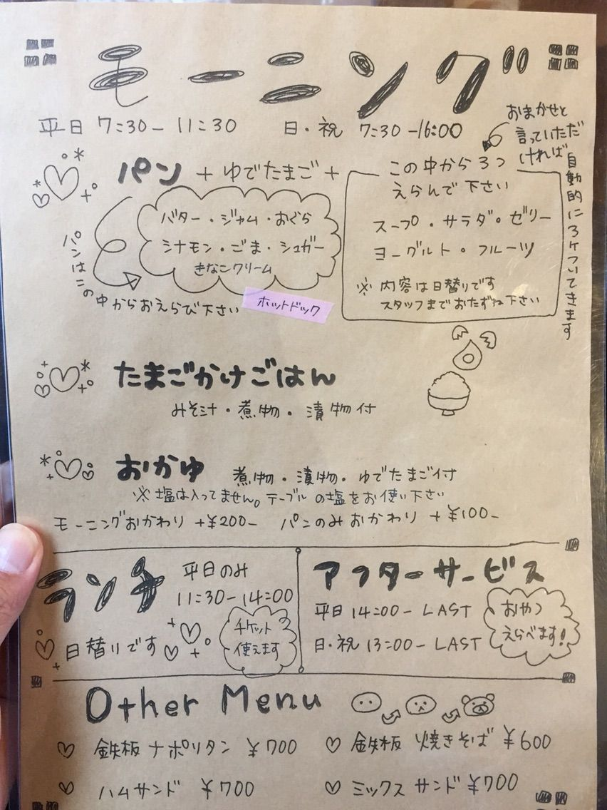 『cafe くまさんのおうち』モーニングメニュー