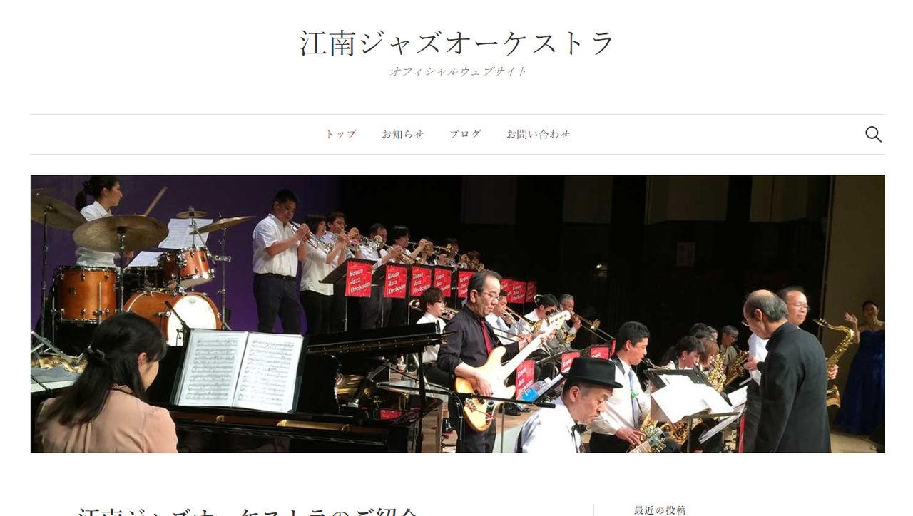 「江南ジャズオーケストラ」ホームページ