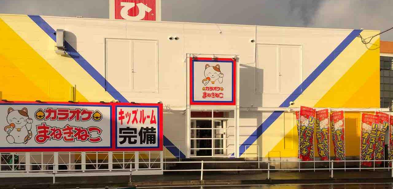 『カラオケまねきねこ 江南店』店舗外観