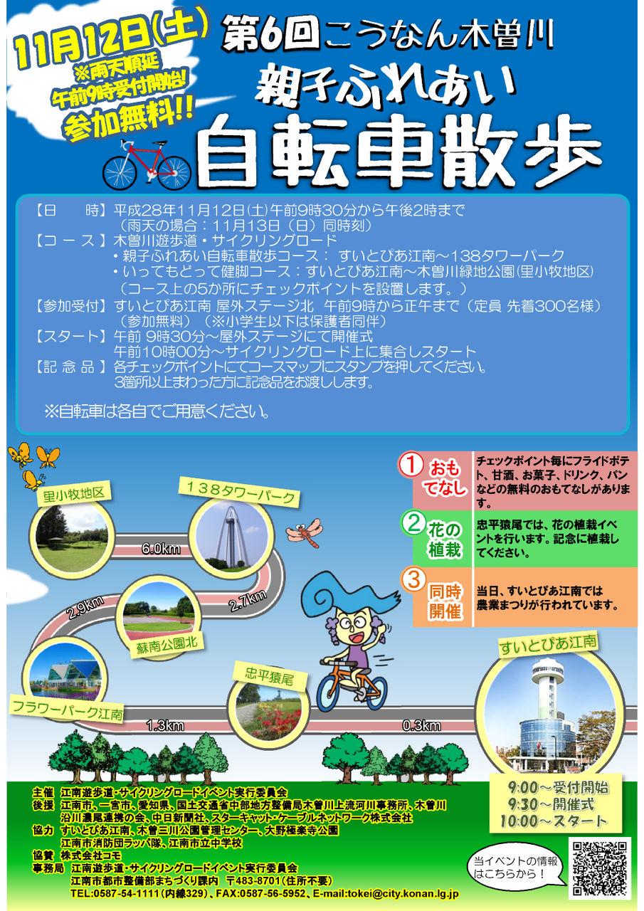 第 6 回こうなん木曽川親子ふれあい自転車散歩