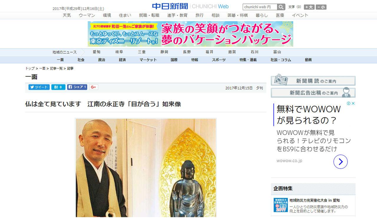 「永正八方釈迦如来」中日新聞記事