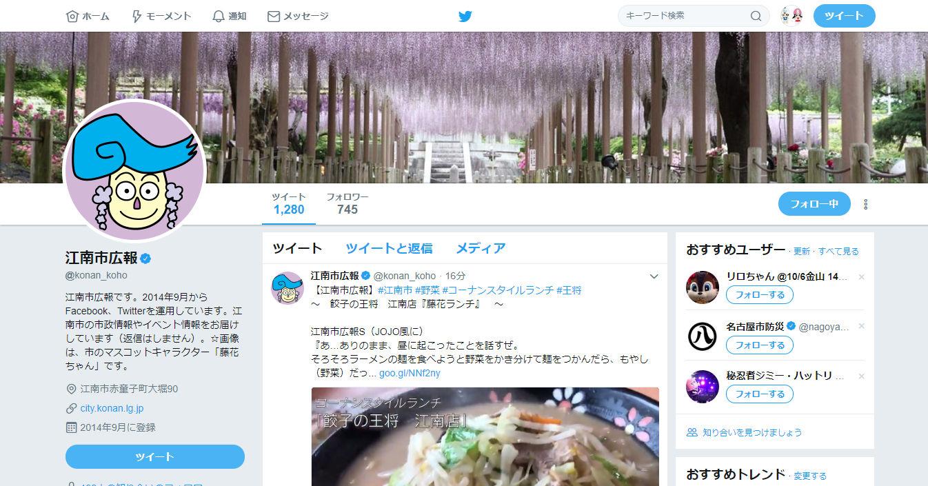 江南市広報ツイッター