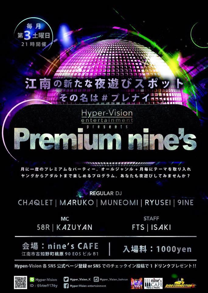 「Premium nine's(プレミアム ナインツ)」