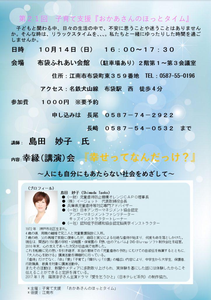10/14(日)島田妙子さん幸縁(講演)会のお知らせ