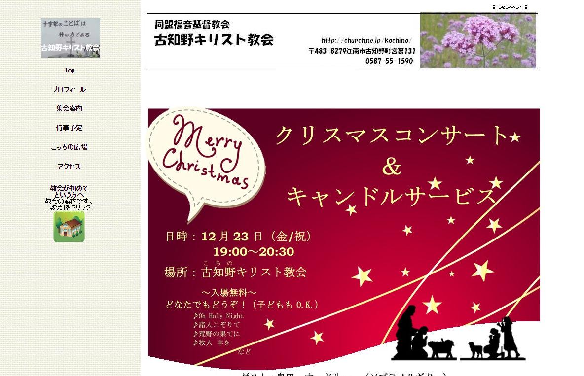 クリスマスコンサート&キャンドルサービス