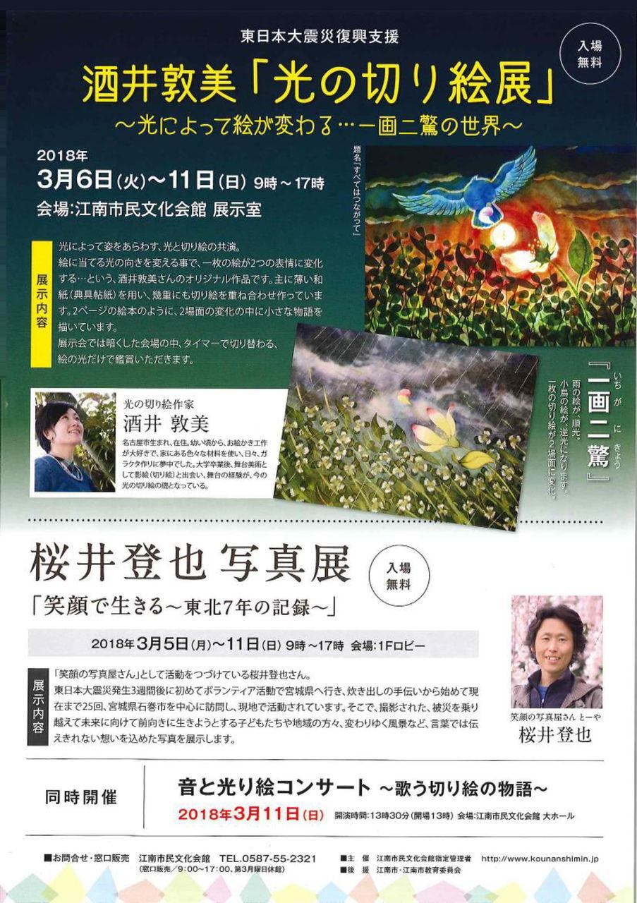 『光の切り絵展』『笑顔で生きる~東北7年の記録~』