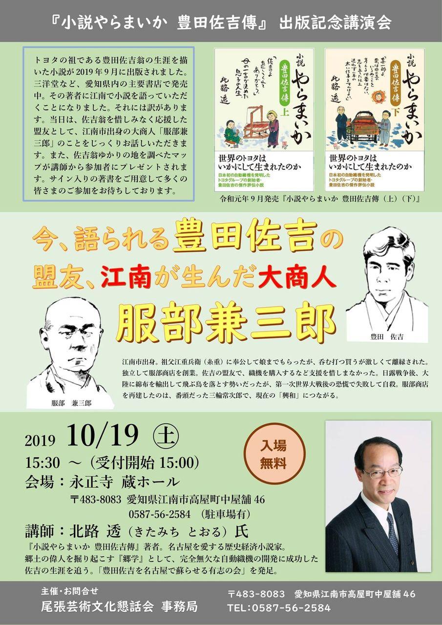 北路透さん『小説やらまいか 豊田佐吉傳』出版記念講演会