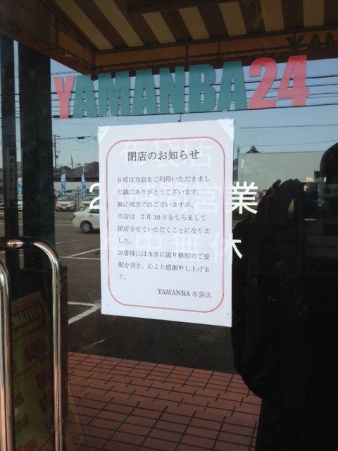 『まんが喫茶山ん馬』布袋店