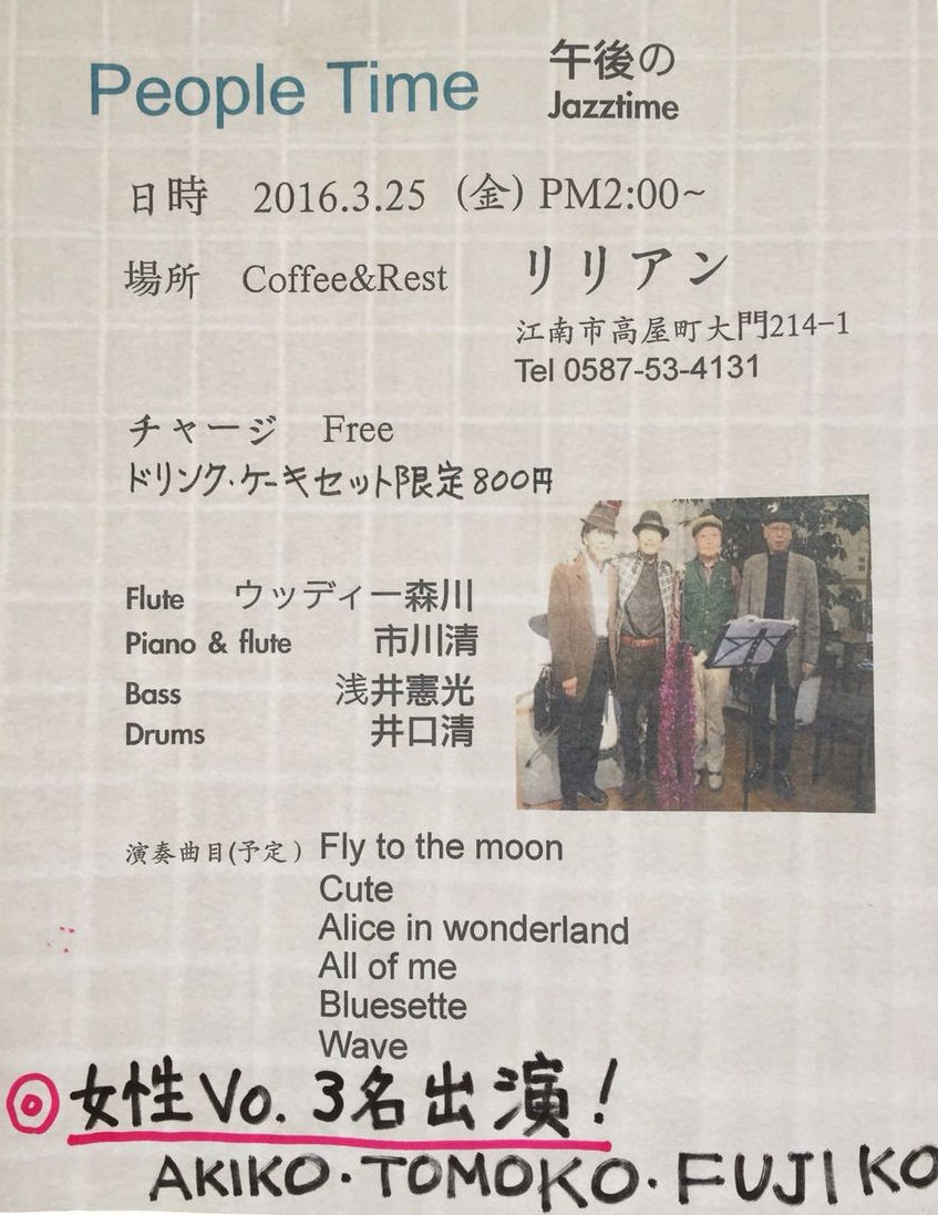 「Coffee&Restリリアン」コンサート