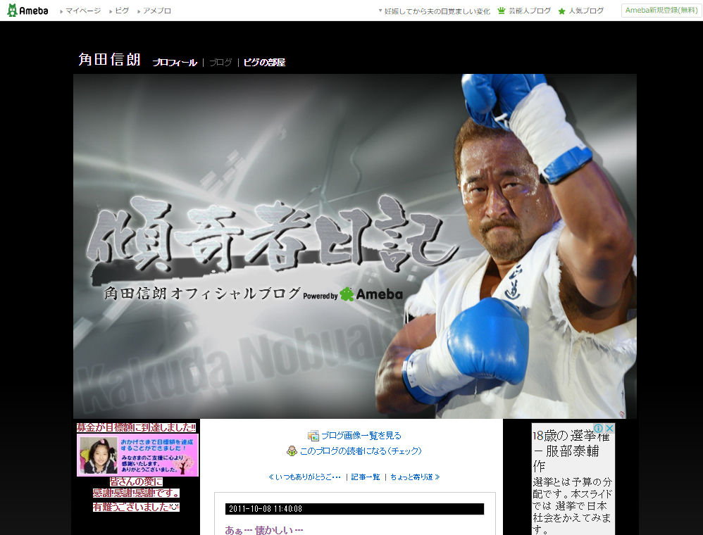 角田信朗ブログ