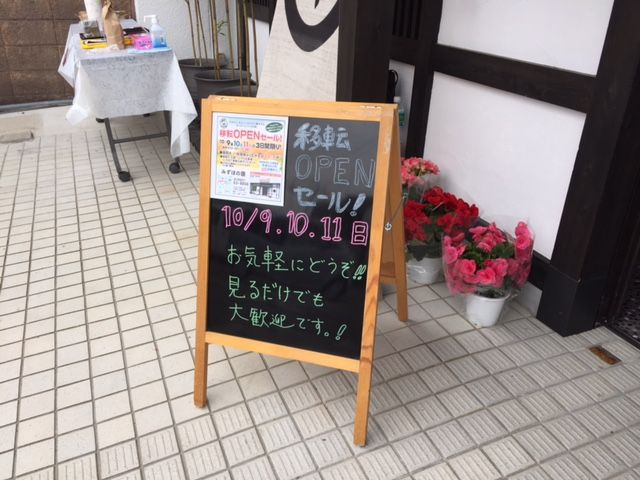 みずほの国 おいしいお米にめっぽう詳しいお米屋さん