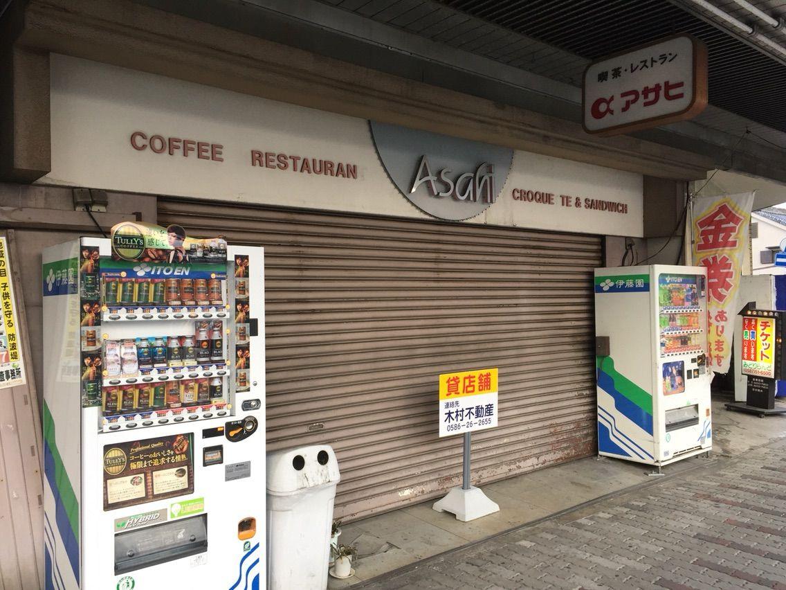 喫茶・レストラン アサヒ