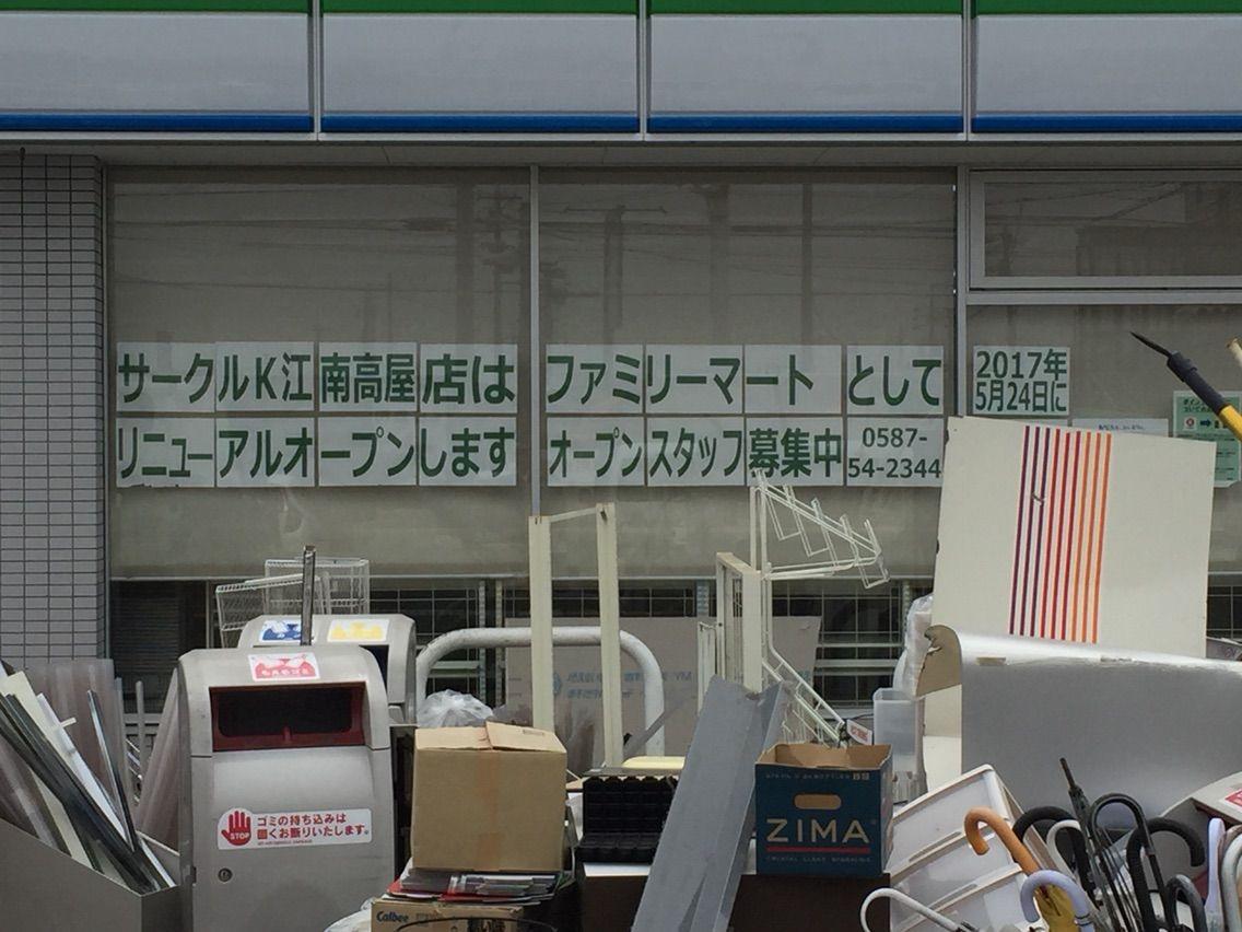 サークルK江南高屋店→「ファミリーマート」