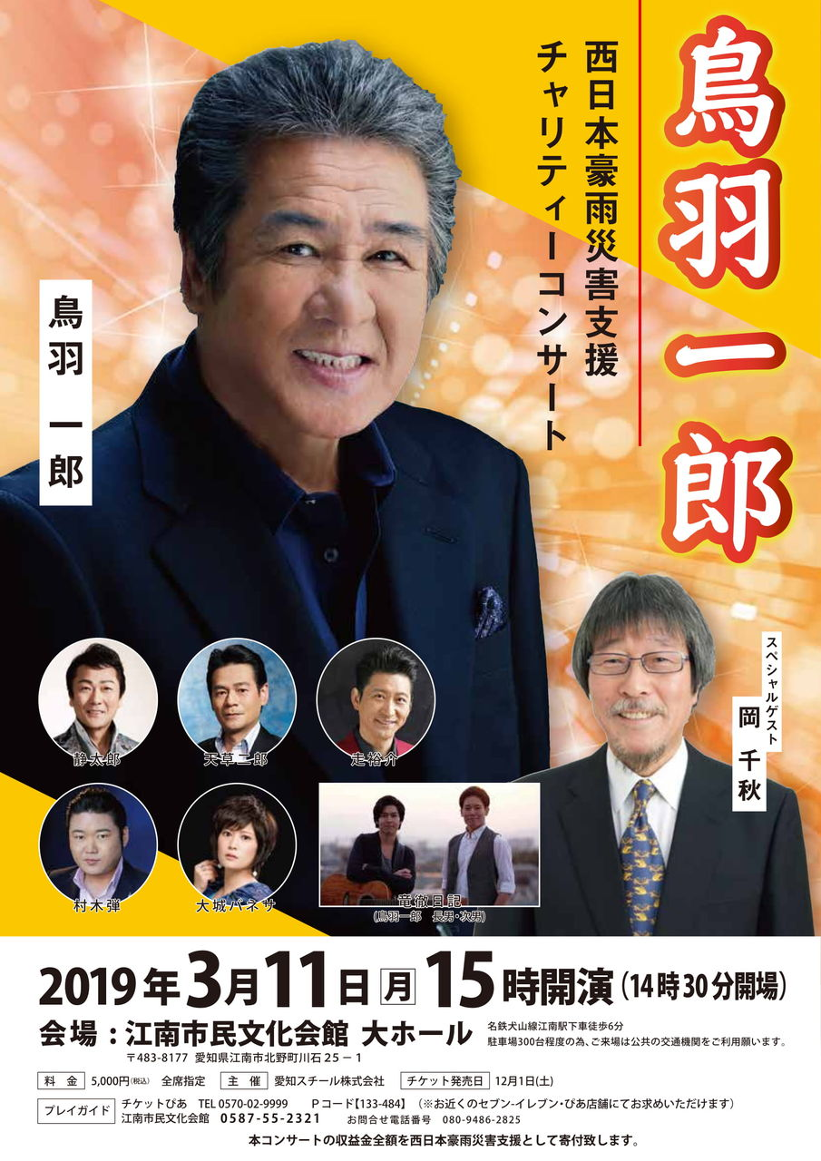 鳥羽一郎チャリティーコンサート