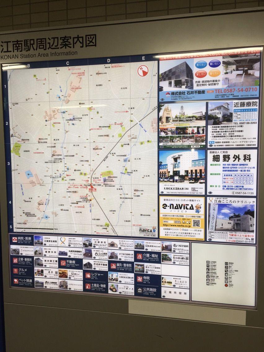 江南駅改札口電光掲示板