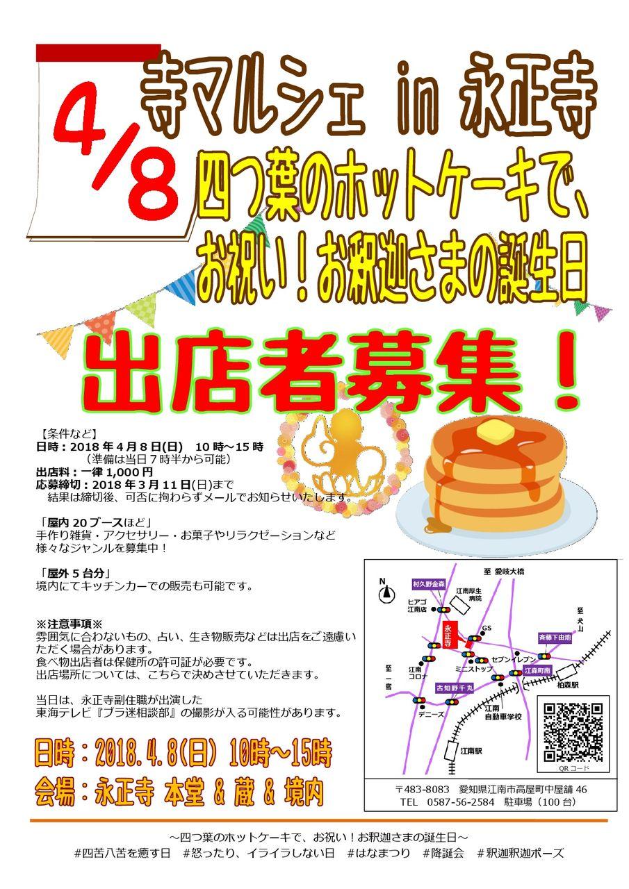 『寺マルシェ in 永正寺~四つ葉のホットケーキで、お祝い!お釈迦さまの誕生日~』