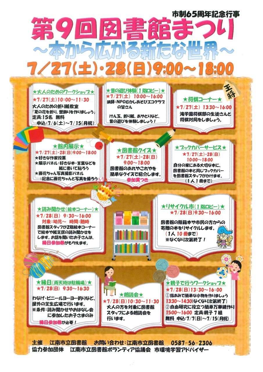 『第9回図書館まつり~本から広がる新たな世界~』