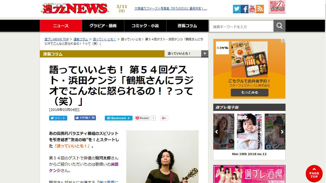 語っていいとも! 第54回ゲスト・浜田ケンジ「鶴瓶さんにラジオでこんなに怒られるの!?って(笑)」(週プレNEWS)