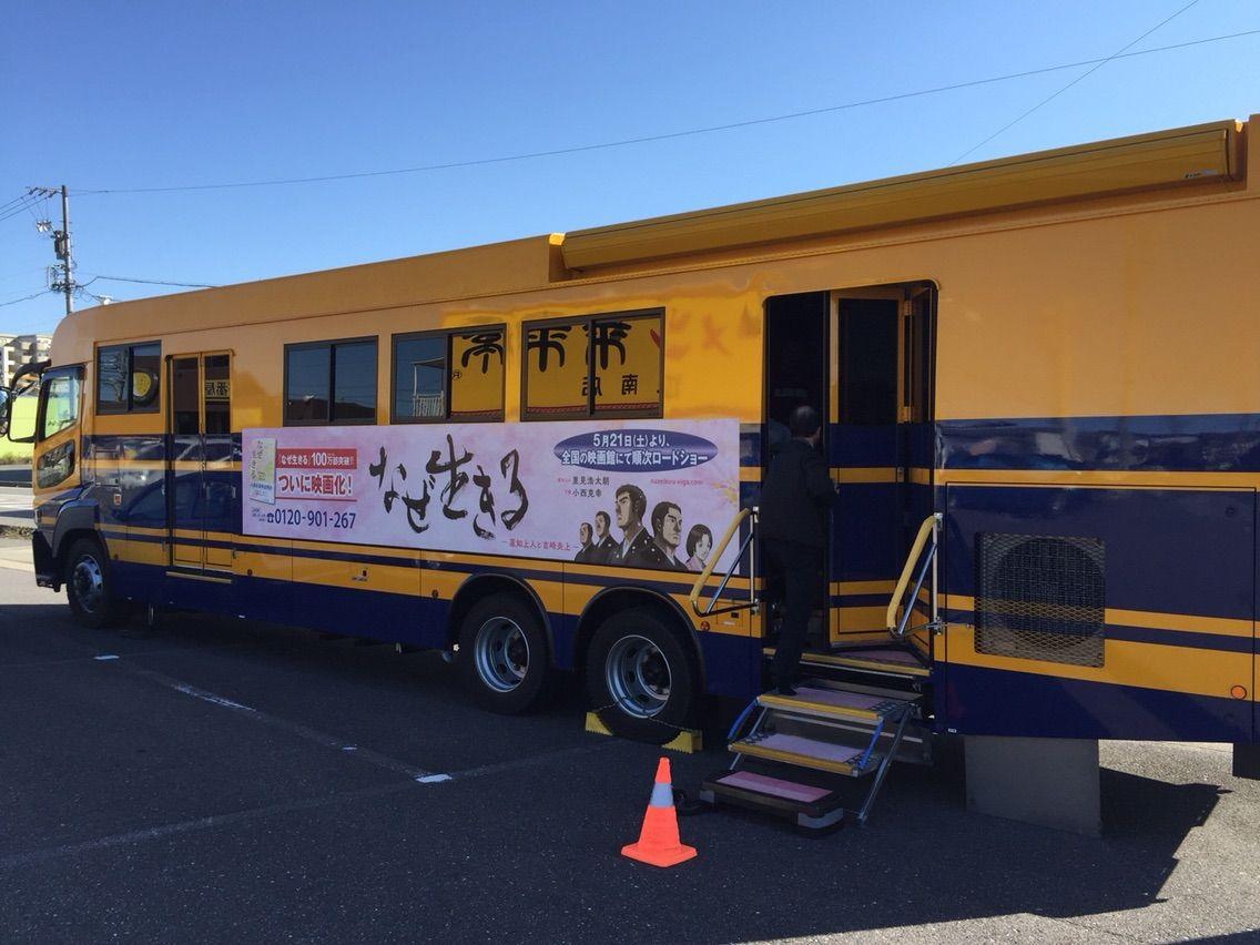 謎の黄色いバス