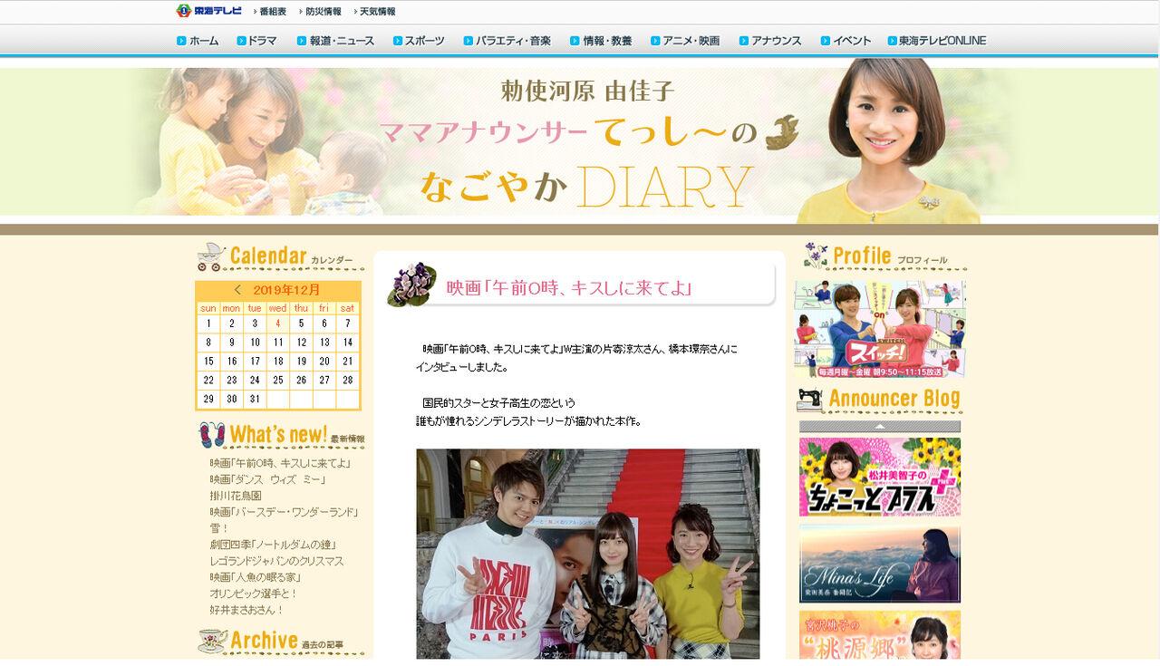 勅使河原由佳子さんブログ