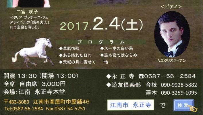 『馬頭琴・李波とその仲間たち』コンサート@永正寺